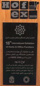 لوح یادبود هجدهمین نمایشگاه بین المللی مبمان کارخانه تولیدی کبیری