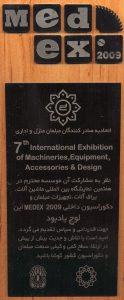 لوح یادبود هفتمین نمایشگاه مبلمان و دکوراسیون داخلی کارخانه تولیدی کبیری