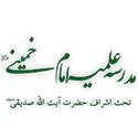 مدرسه علمیه امام خمینی