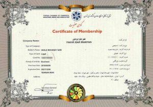گواهی عضویت در اتاق بازرگانی فخر ایثار ایرانیان